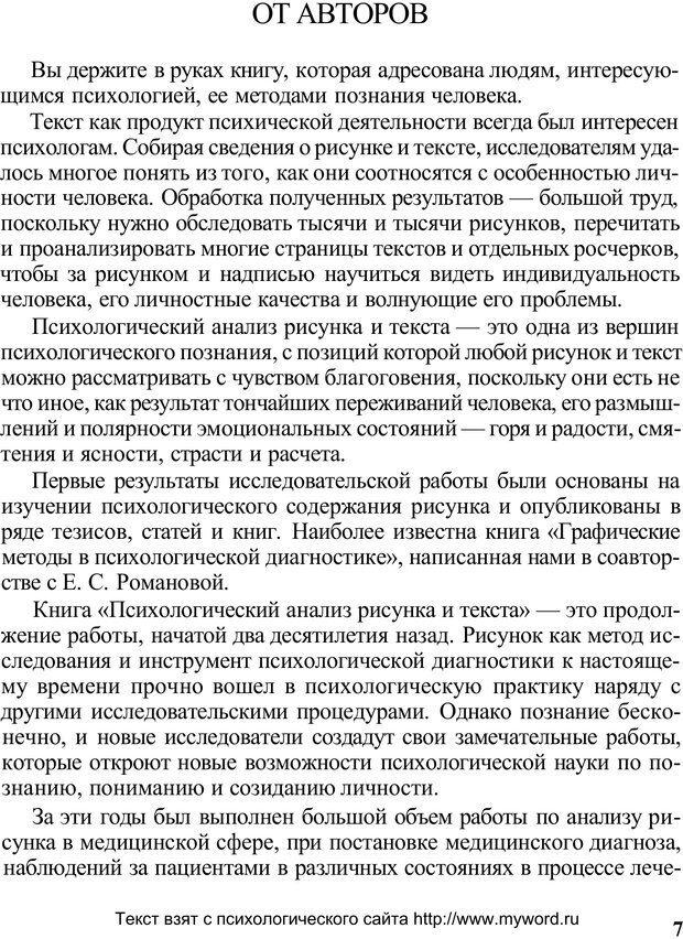 PDF. Психологический анализ рисунка и текста. Потемкина О. Ф. Страница 7. Читать онлайн