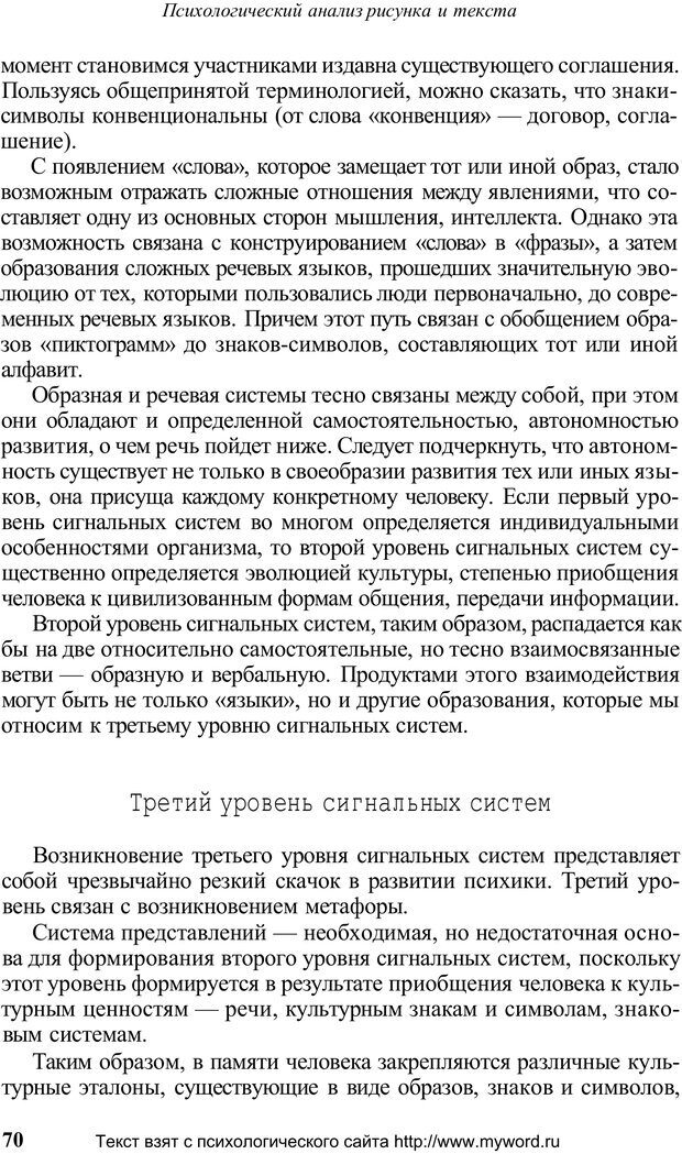 PDF. Психологический анализ рисунка и текста. Потемкина О. Ф. Страница 70. Читать онлайн
