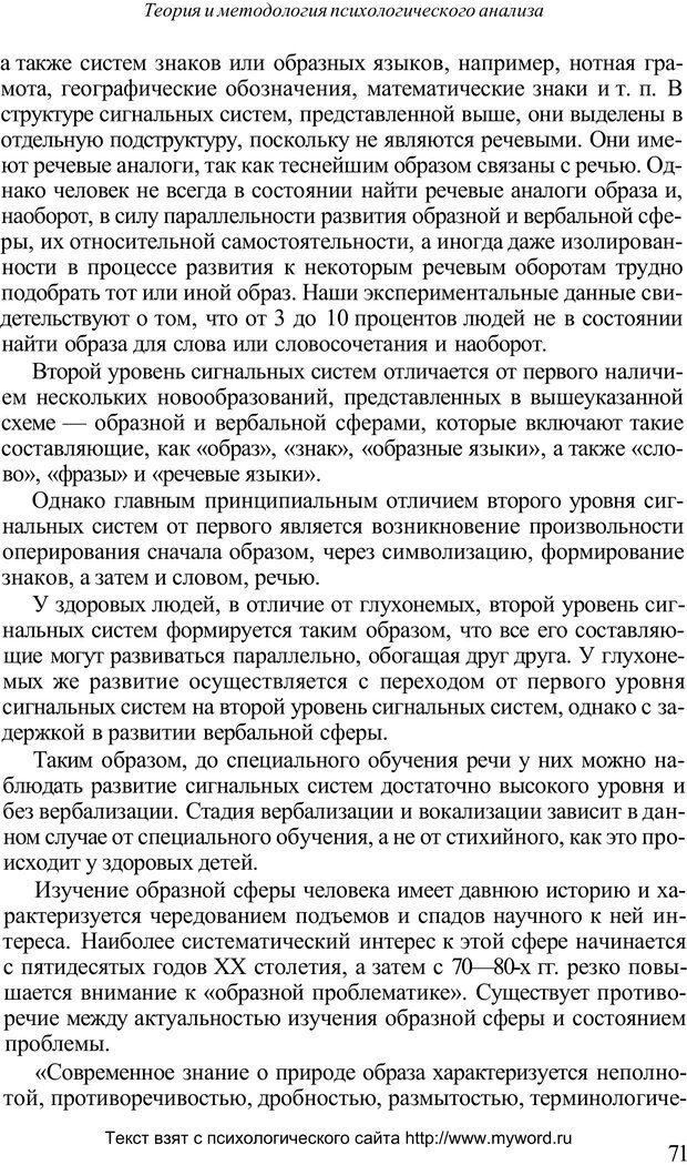PDF. Психологический анализ рисунка и текста. Потемкина О. Ф. Страница 71. Читать онлайн