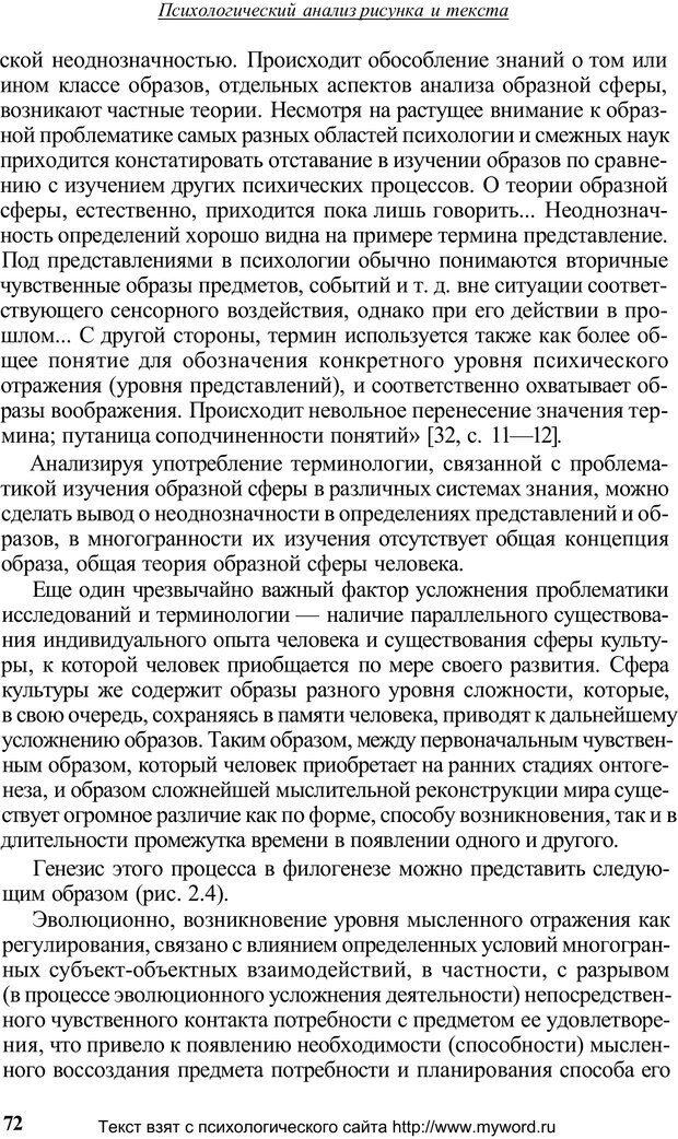 PDF. Психологический анализ рисунка и текста. Потемкина О. Ф. Страница 72. Читать онлайн