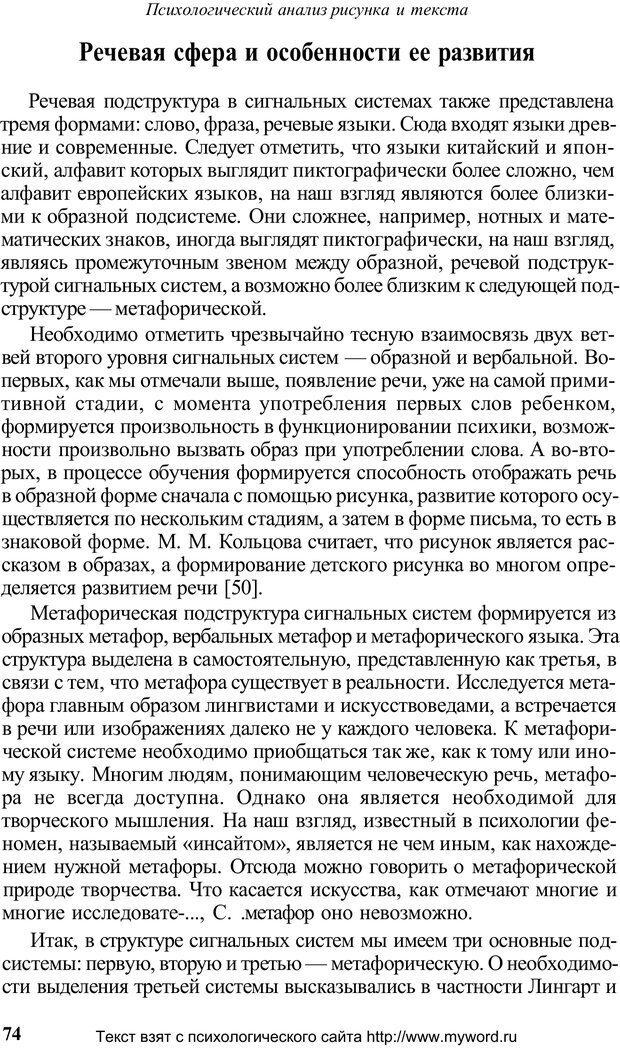 PDF. Психологический анализ рисунка и текста. Потемкина О. Ф. Страница 74. Читать онлайн