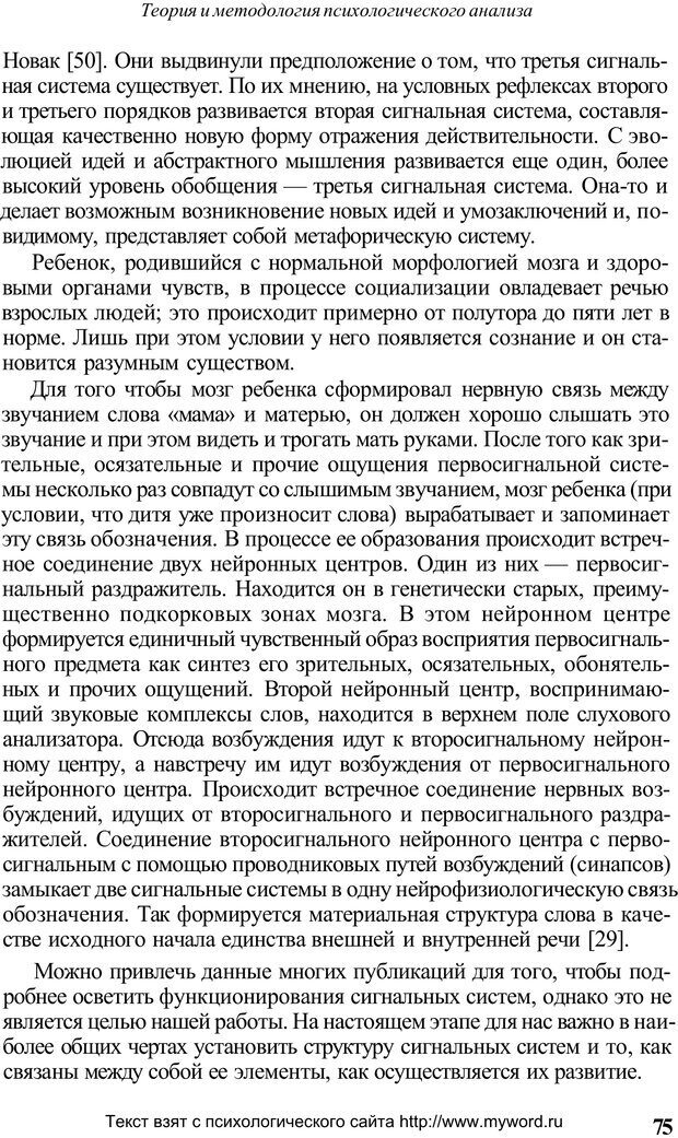 PDF. Психологический анализ рисунка и текста. Потемкина О. Ф. Страница 75. Читать онлайн