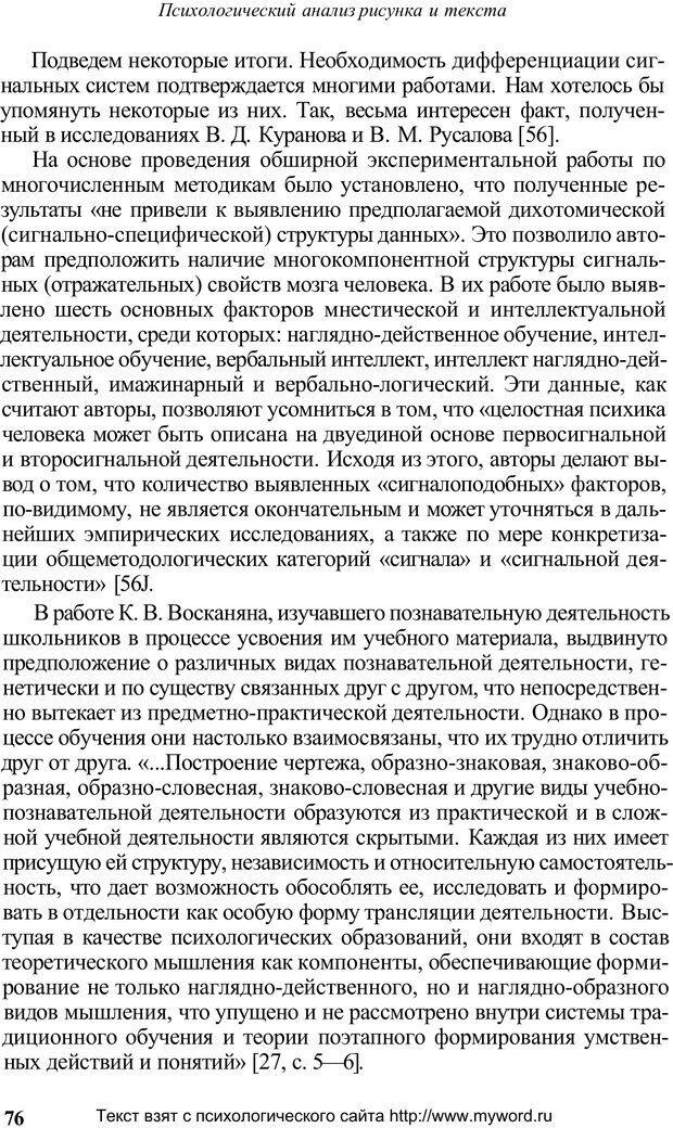 PDF. Психологический анализ рисунка и текста. Потемкина О. Ф. Страница 76. Читать онлайн