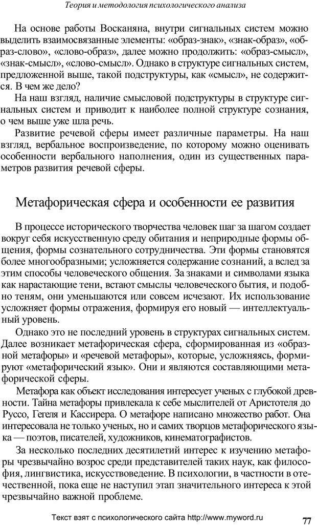PDF. Психологический анализ рисунка и текста. Потемкина О. Ф. Страница 77. Читать онлайн