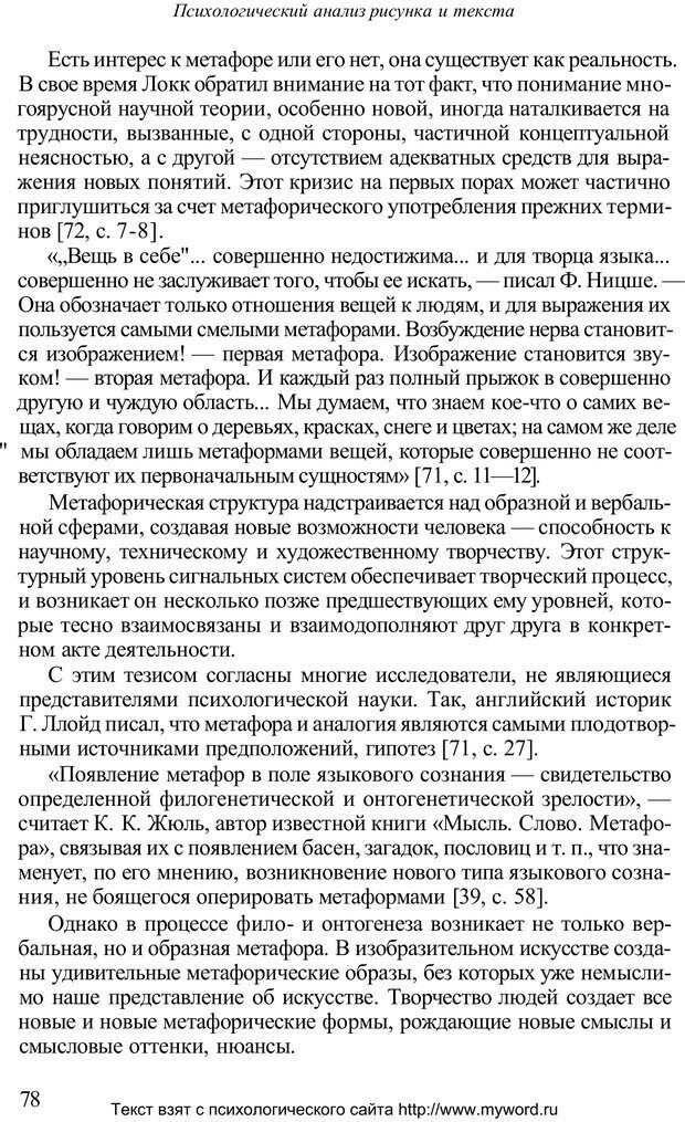 PDF. Психологический анализ рисунка и текста. Потемкина О. Ф. Страница 78. Читать онлайн