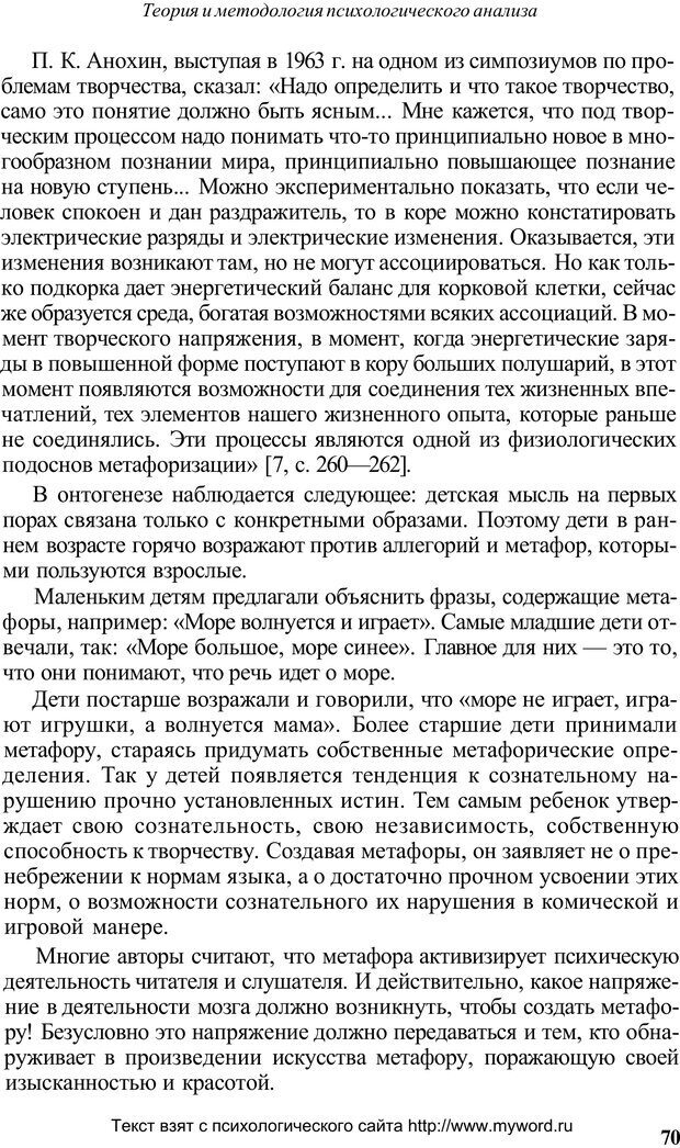 PDF. Психологический анализ рисунка и текста. Потемкина О. Ф. Страница 79. Читать онлайн