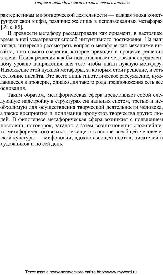 PDF. Психологический анализ рисунка и текста. Потемкина О. Ф. Страница 81. Читать онлайн