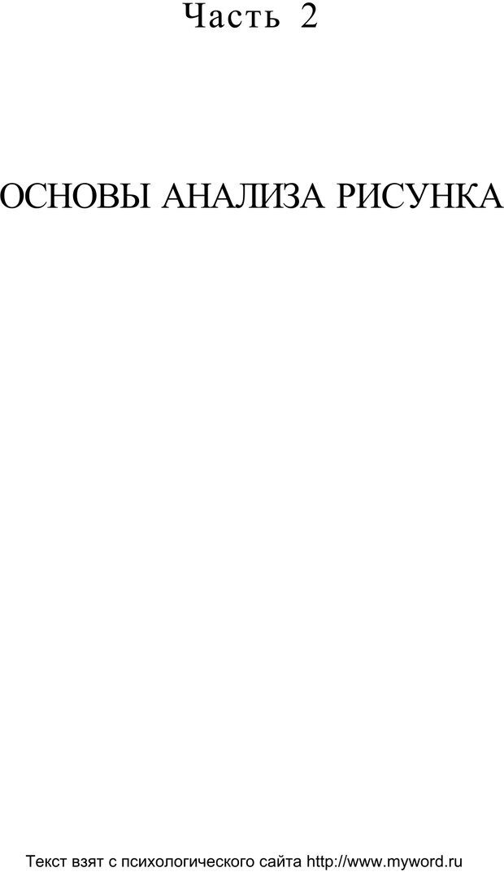 PDF. Психологический анализ рисунка и текста. Потемкина О. Ф. Страница 82. Читать онлайн