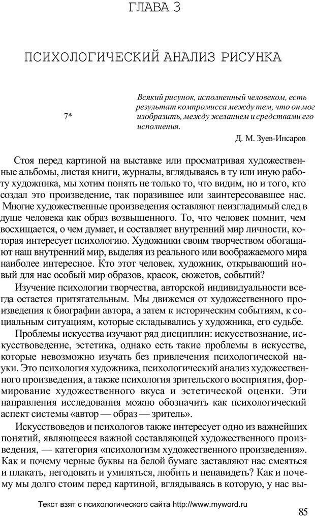 PDF. Психологический анализ рисунка и текста. Потемкина О. Ф. Страница 84. Читать онлайн