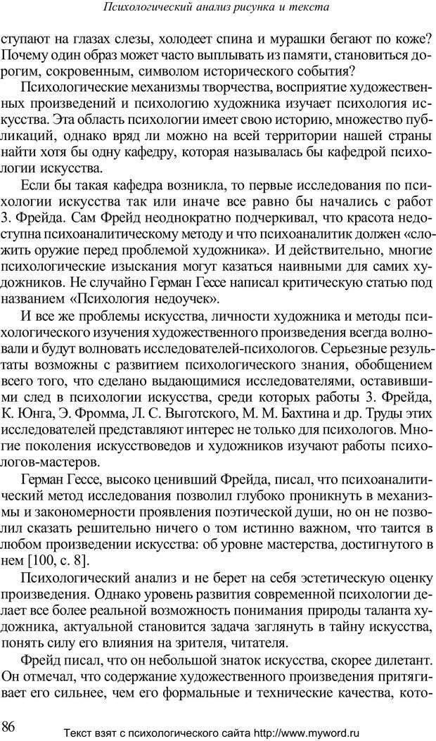 PDF. Психологический анализ рисунка и текста. Потемкина О. Ф. Страница 85. Читать онлайн