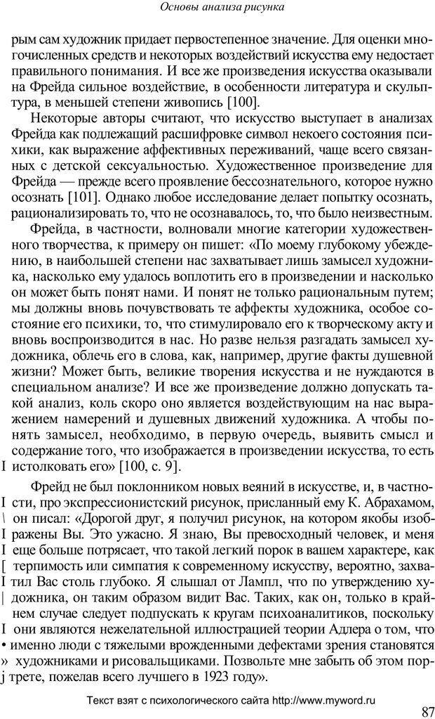 PDF. Психологический анализ рисунка и текста. Потемкина О. Ф. Страница 86. Читать онлайн