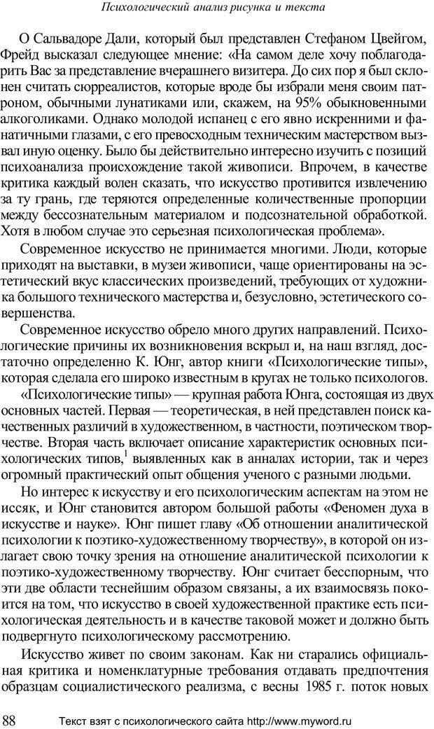 PDF. Психологический анализ рисунка и текста. Потемкина О. Ф. Страница 87. Читать онлайн