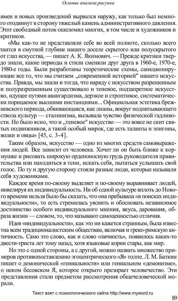 PDF. Психологический анализ рисунка и текста. Потемкина О. Ф. Страница 88. Читать онлайн