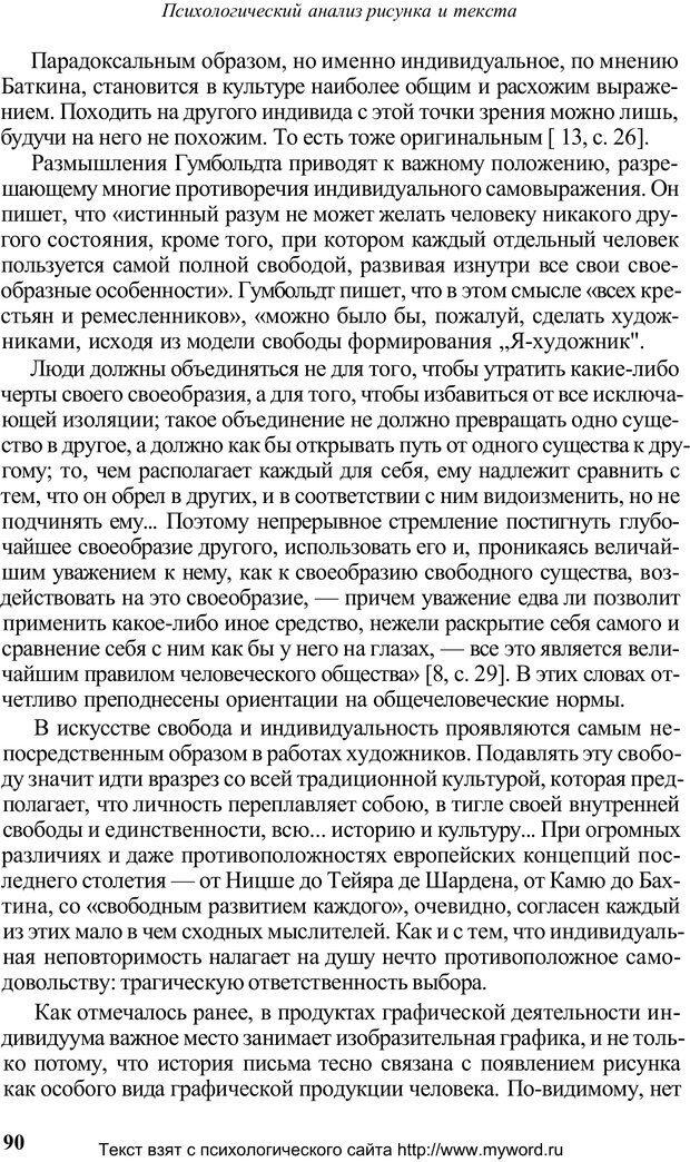PDF. Психологический анализ рисунка и текста. Потемкина О. Ф. Страница 89. Читать онлайн