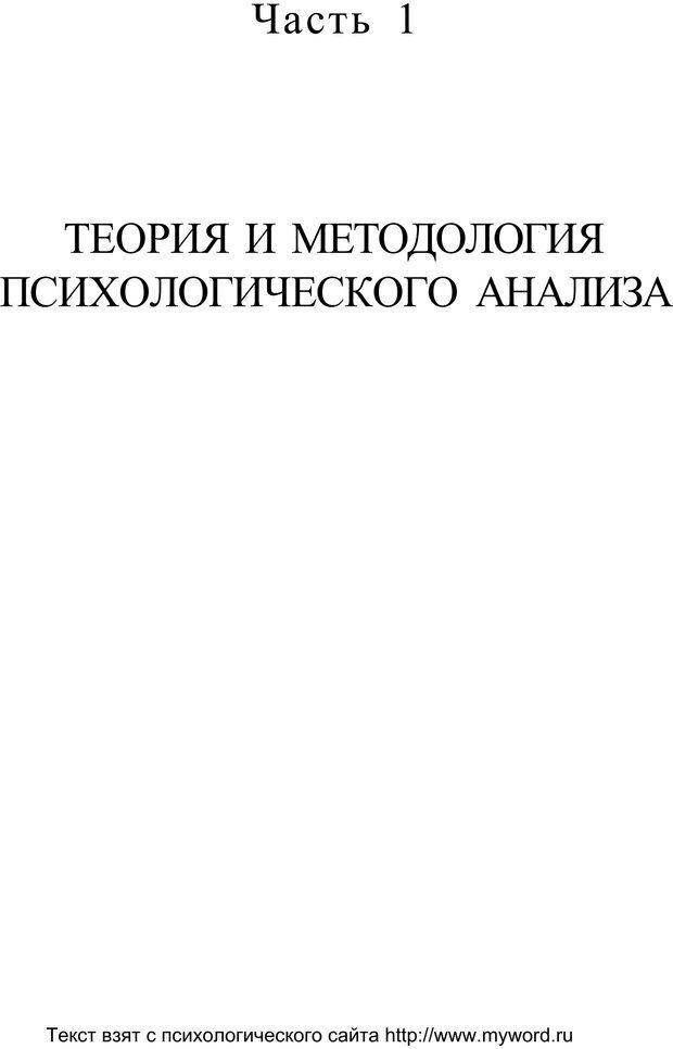 PDF. Психологический анализ рисунка и текста. Потемкина О. Ф. Страница 9. Читать онлайн