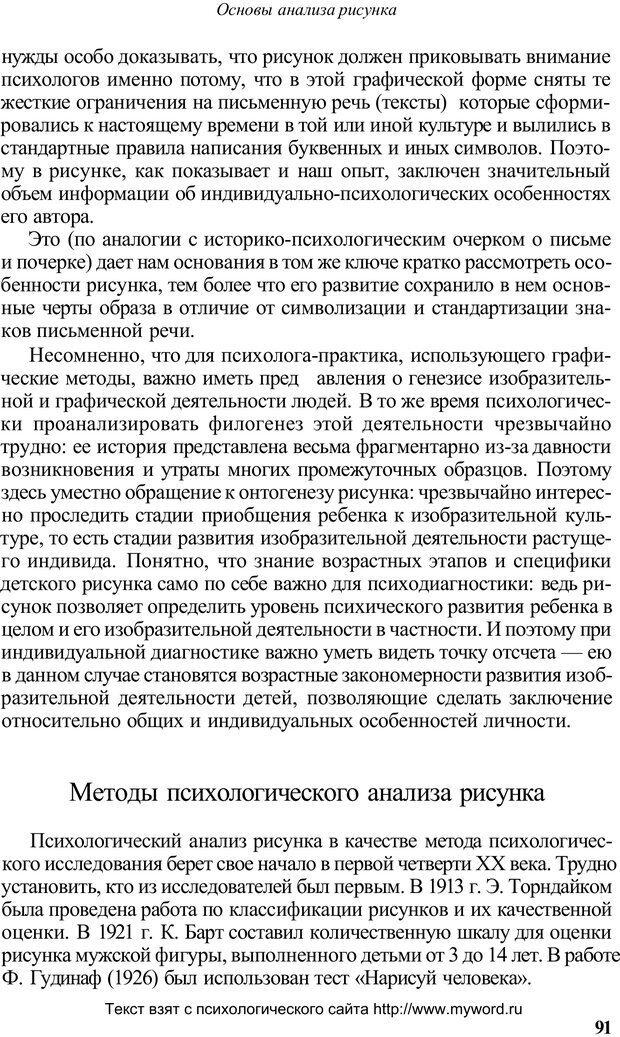 PDF. Психологический анализ рисунка и текста. Потемкина О. Ф. Страница 90. Читать онлайн