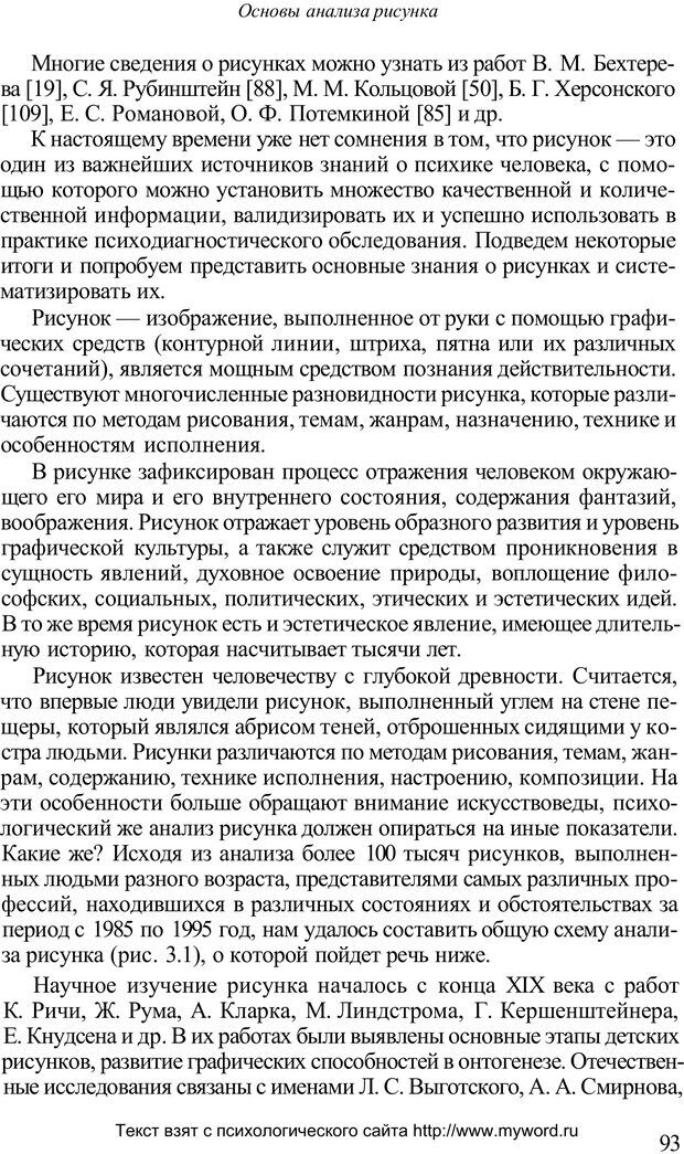 PDF. Психологический анализ рисунка и текста. Потемкина О. Ф. Страница 92. Читать онлайн