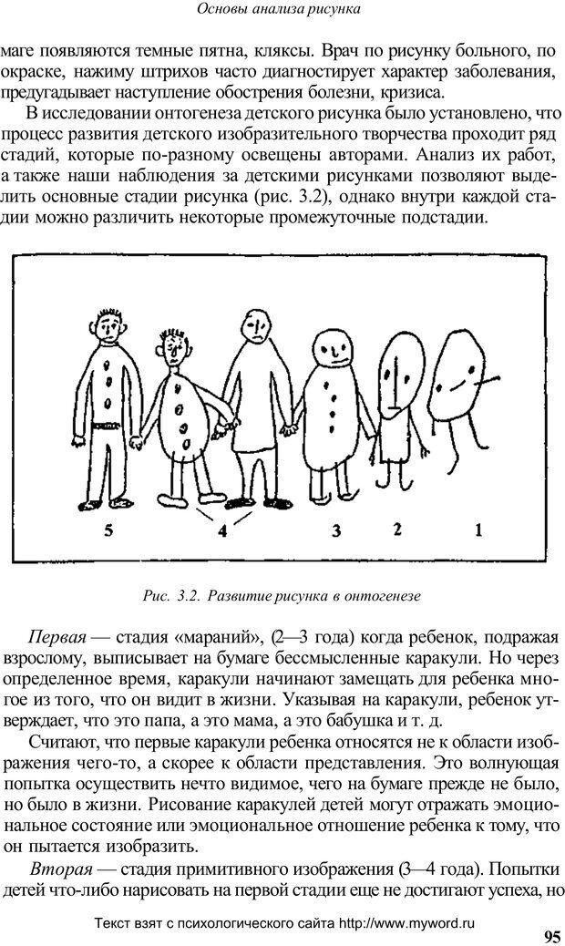 PDF. Психологический анализ рисунка и текста. Потемкина О. Ф. Страница 94. Читать онлайн
