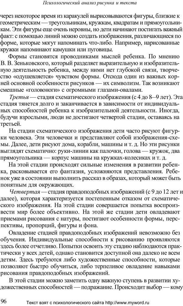 PDF. Психологический анализ рисунка и текста. Потемкина О. Ф. Страница 95. Читать онлайн