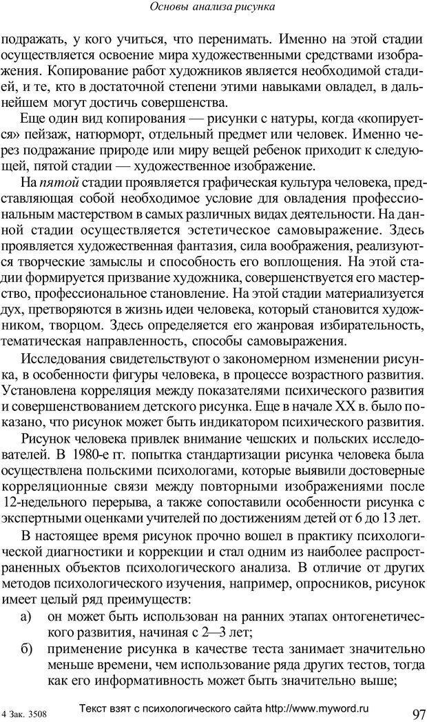 PDF. Психологический анализ рисунка и текста. Потемкина О. Ф. Страница 96. Читать онлайн