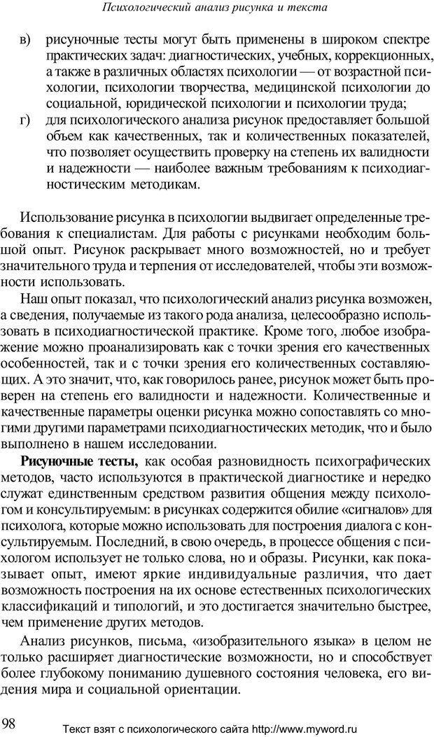 PDF. Психологический анализ рисунка и текста. Потемкина О. Ф. Страница 97. Читать онлайн