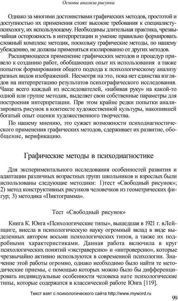 PDF. Психологический анализ рисунка и текста. Потемкина О. Ф. Страница 98. Читать онлайн