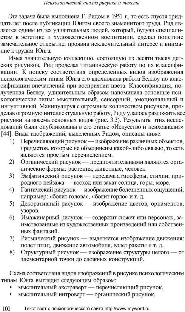 PDF. Психологический анализ рисунка и текста. Потемкина О. Ф. Страница 99. Читать онлайн