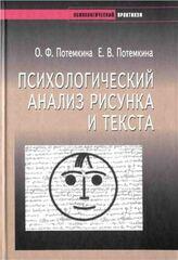 Психологический анализ рисунка и текста, Потемкина Ольга