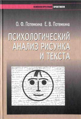 """Обложка книги """"Психологический анализ рисунка и текста"""""""