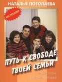 Путь к свободе твоей семьи, Потопаева Наталья
