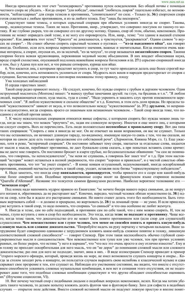 PDF. Искусство спора. О теории и практике спора. Поварнин С. И. Страница 10. Читать онлайн