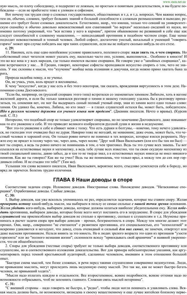 PDF. Искусство спора. О теории и практике спора. Поварнин С. И. Страница 11. Читать онлайн