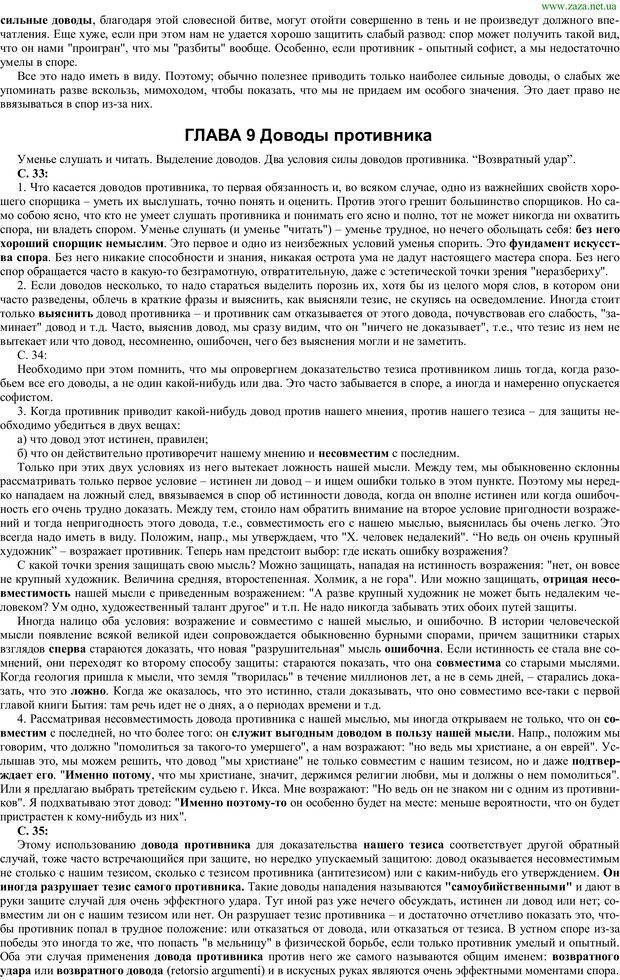 PDF. Искусство спора. О теории и практике спора. Поварнин С. И. Страница 13. Читать онлайн