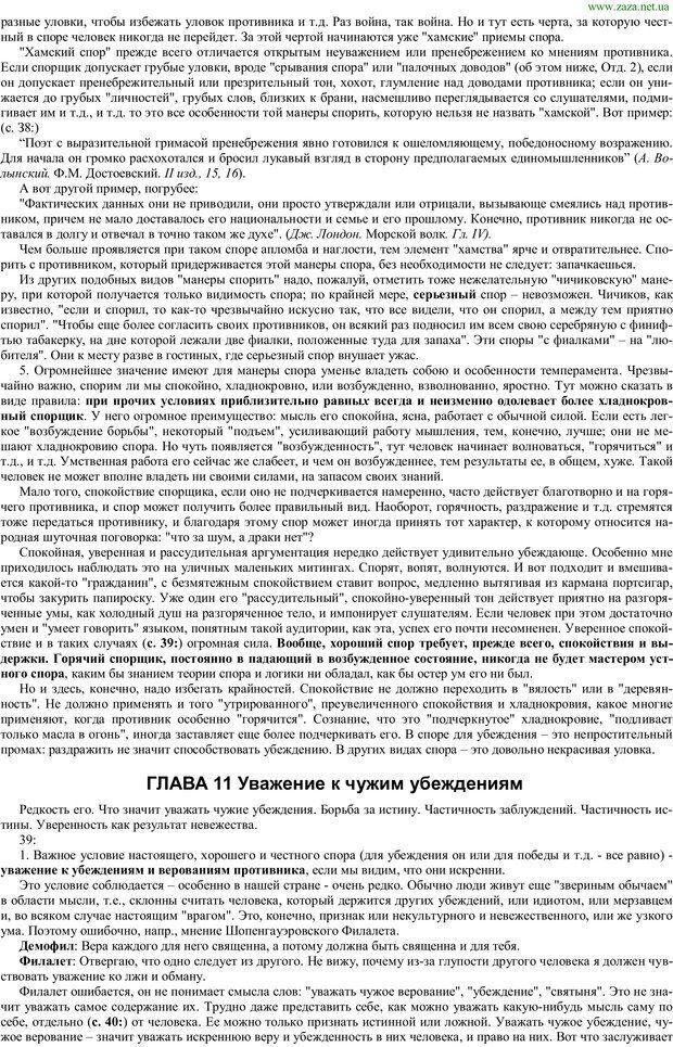 PDF. Искусство спора. О теории и практике спора. Поварнин С. И. Страница 15. Читать онлайн