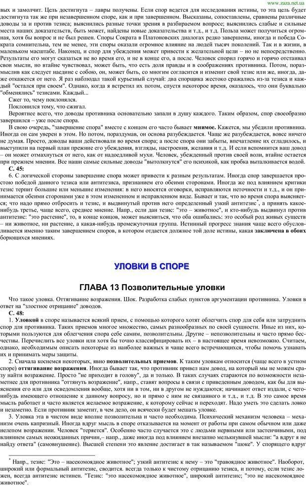 PDF. Искусство спора. О теории и практике спора. Поварнин С. И. Страница 18. Читать онлайн
