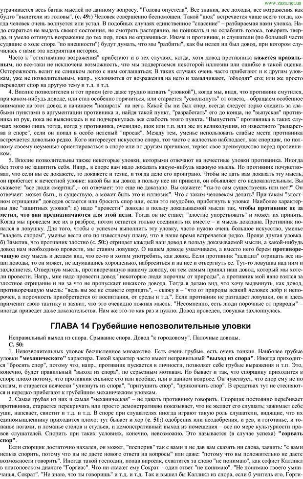 PDF. Искусство спора. О теории и практике спора. Поварнин С. И. Страница 19. Читать онлайн
