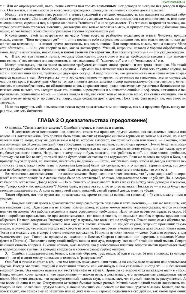 PDF. Искусство спора. О теории и практике спора. Поварнин С. И. Страница 2. Читать онлайн