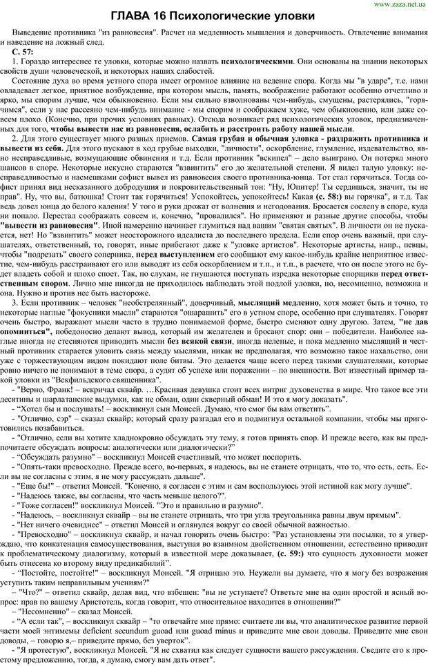 PDF. Искусство спора. О теории и практике спора. Поварнин С. И. Страница 23. Читать онлайн