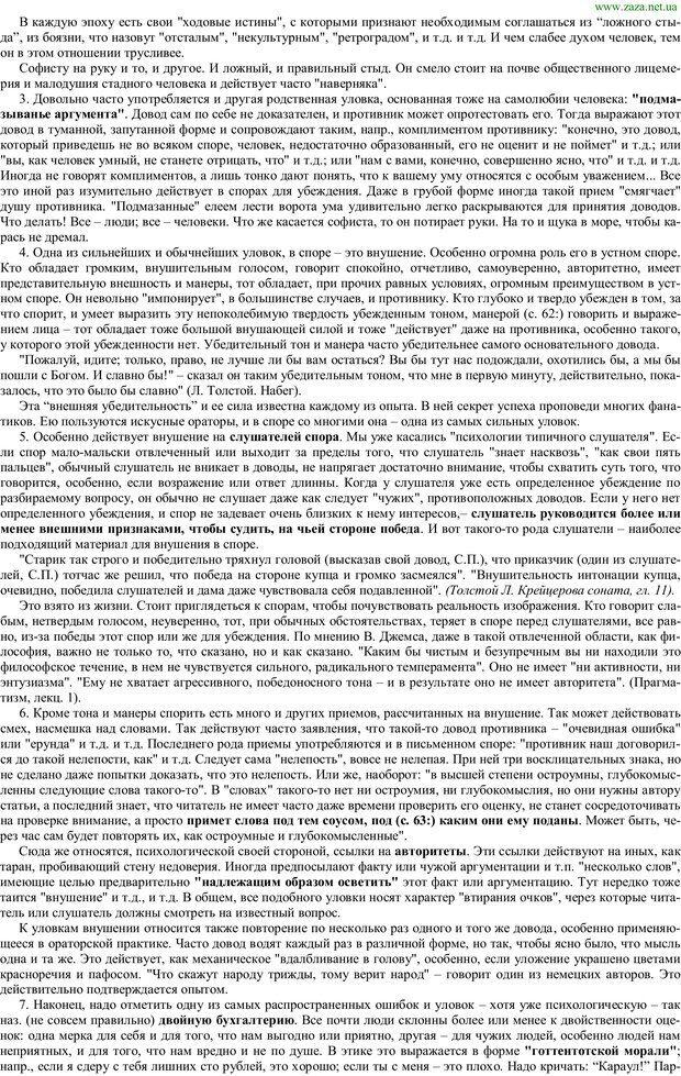 PDF. Искусство спора. О теории и практике спора. Поварнин С. И. Страница 25. Читать онлайн