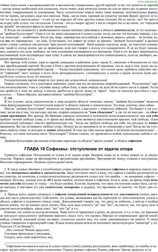PDF. Искусство спора. О теории и практике спора. Поварнин С. И. Страница 26. Читать онлайн