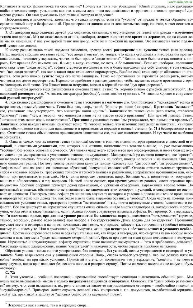 PDF. Искусство спора. О теории и практике спора. Поварнин С. И. Страница 29. Читать онлайн