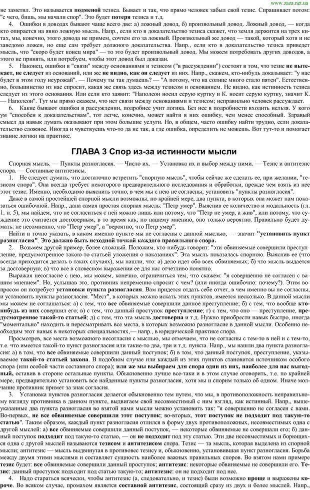 PDF. Искусство спора. О теории и практике спора. Поварнин С. И. Страница 3. Читать онлайн