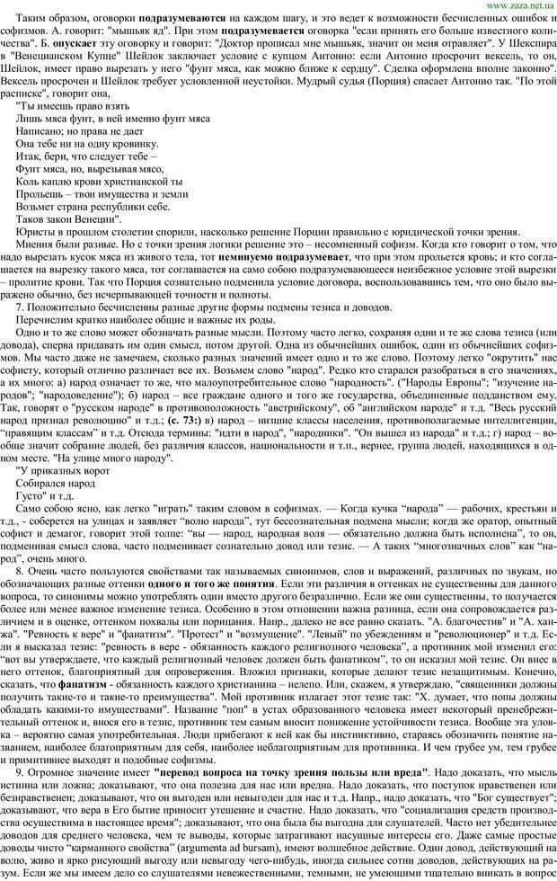 PDF. Искусство спора. О теории и практике спора. Поварнин С. И. Страница 30. Читать онлайн