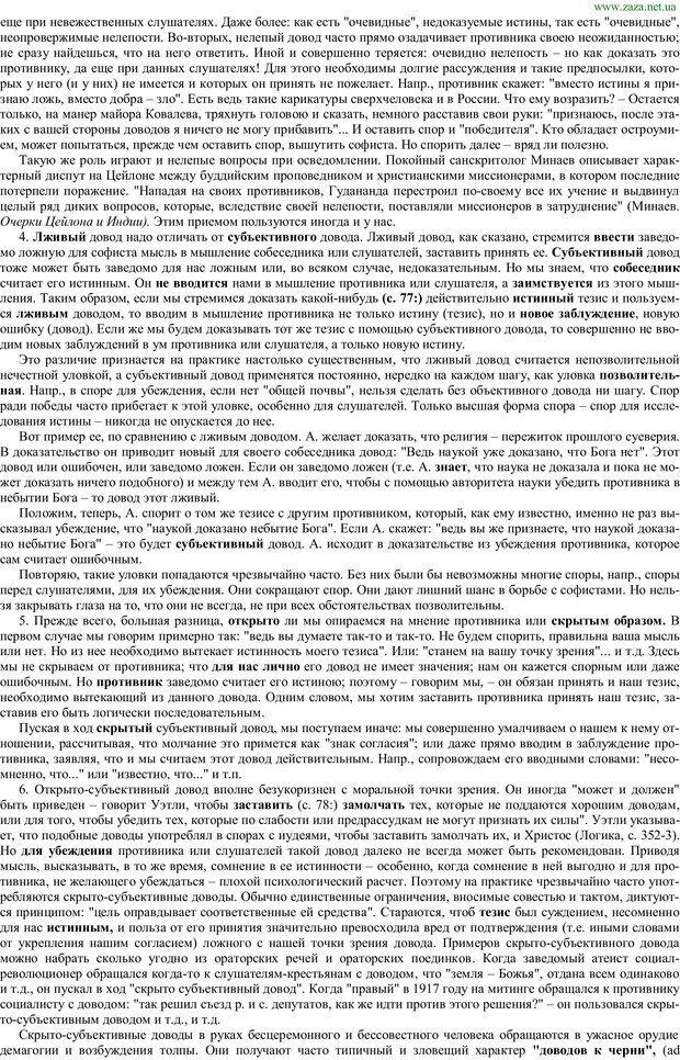 PDF. Искусство спора. О теории и практике спора. Поварнин С. И. Страница 32. Читать онлайн