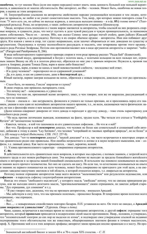 PDF. Искусство спора. О теории и практике спора. Поварнин С. И. Страница 36. Читать онлайн