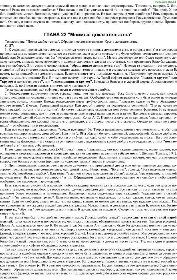 PDF. Искусство спора. О теории и практике спора. Поварнин С. И. Страница 37. Читать онлайн