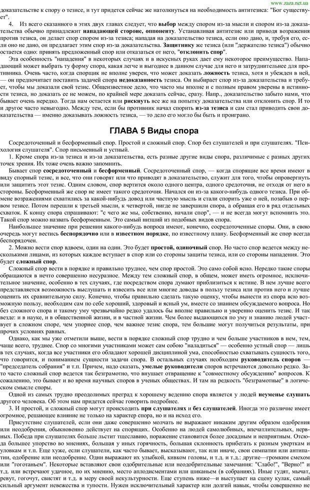 PDF. Искусство спора. О теории и практике спора. Поварнин С. И. Страница 5. Читать онлайн