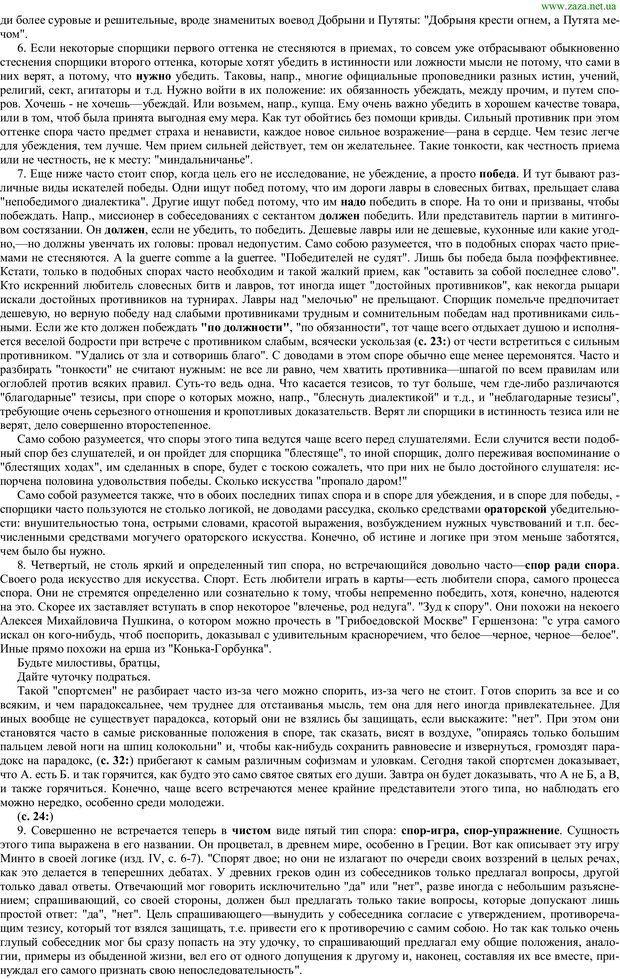 PDF. Искусство спора. О теории и практике спора. Поварнин С. И. Страница 8. Читать онлайн