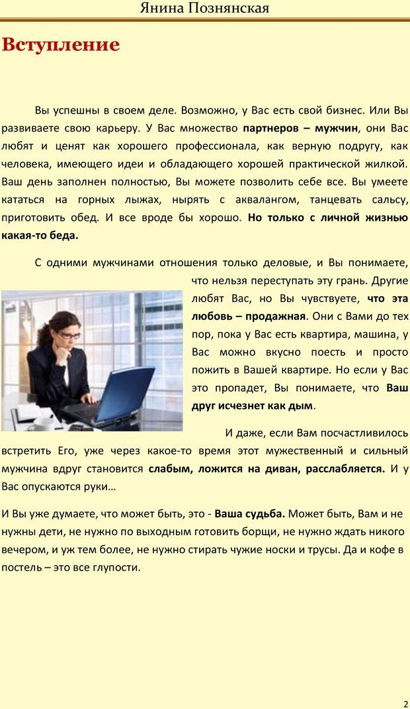 PDF. Как деловой женщине стать счастливой женой. Познянская Я. Страница 1. Читать онлайн