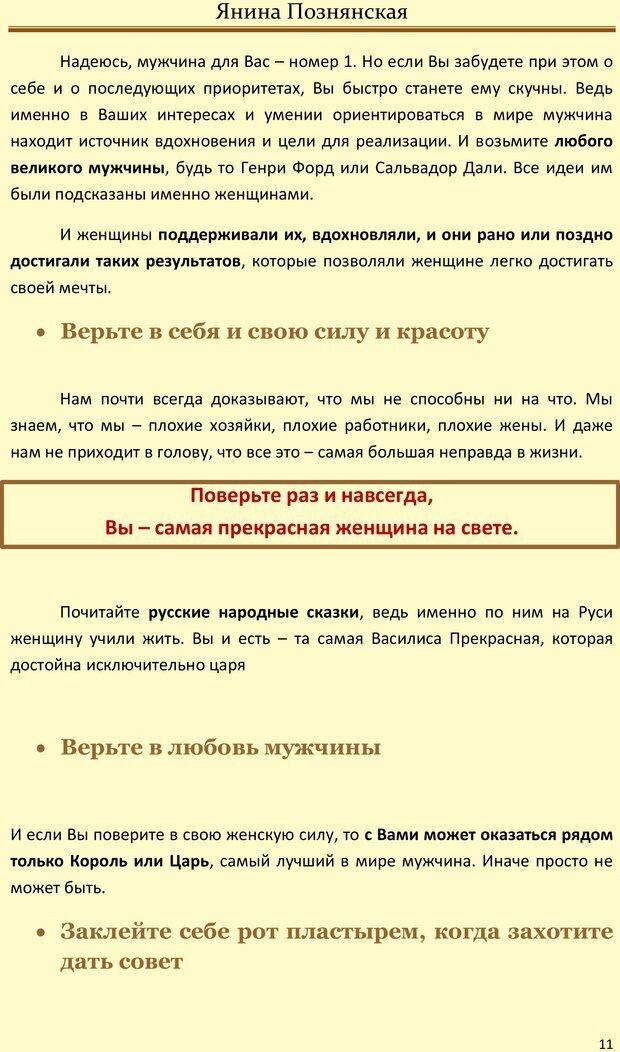 PDF. Как деловой женщине стать счастливой женой. Познянская Я. Страница 10. Читать онлайн